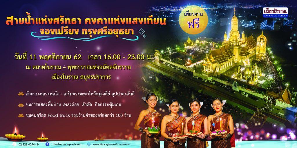 ลอยกระทง,เมืองโบราณสมุทรปราการ,Muangboran,Samutprakan,Loy Krathong Festival